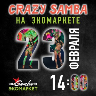 23 февраля - CRAZY SAMBA на Экомаркете!