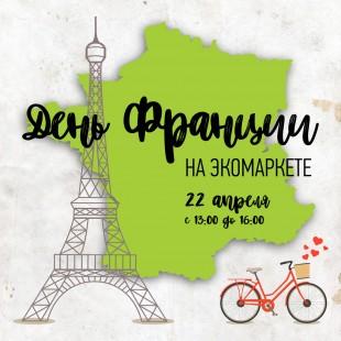 День Франции на Экомаркете