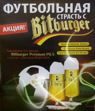 Акция от WunderБар: Пиво унд Колбаски!