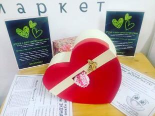 Акция Экомаркета ко Дню святого Валентина