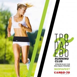 Тропарево Running: каждую среду и воскресенье!