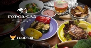 """""""Город-Сад"""" теперь на FoodFox"""