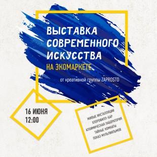 """Выставка современного искусства """"Алхимия"""""""