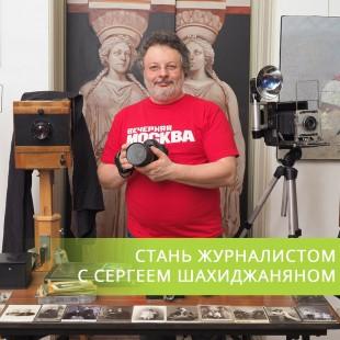 Бесплатный тренинг по фотожурналистике с Сергеем Шахиджаняном