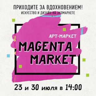 Арт-маркет Magenta Market