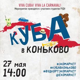 День Кубы на Экомаркете