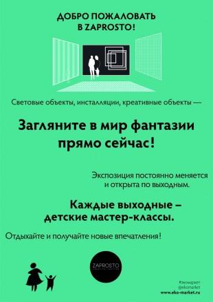 Арт-пространство Zaprosto