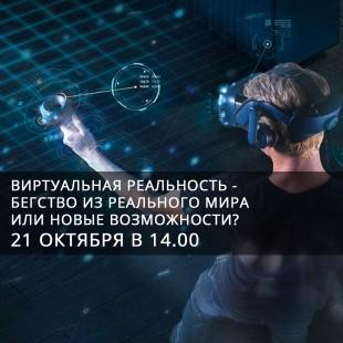 Воркшоп по программированию и VR