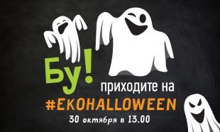 Экохэллоуин-2016