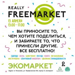 Really Freemarket на Экомаркете