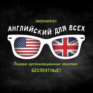 Английский для всех на Экомаркете