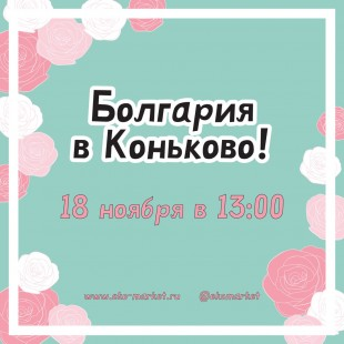 День Болгарии на Экомаркете-2017