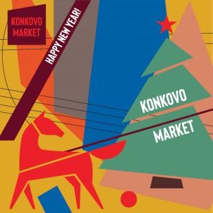 Новый год в Konkovo Market