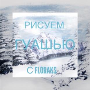 """Мастер-класс от арт-студии Floraks  """"Зимний пейзаж"""""""