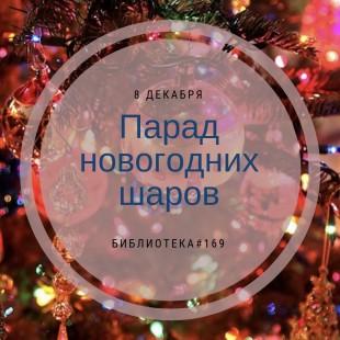 """Мастер-класс от библиотеки №169 """"Парад новогодних шаров""""."""