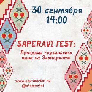 Saperavi Fest на Экомаркете