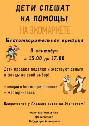 """Благотворительная ярмарка """"Дети спешат на помощь"""""""