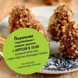 "Кулинарный мастер-класс ""Кофе Пью"""