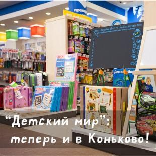 """""""Детский мир"""" - теперь и в Коньково"""
