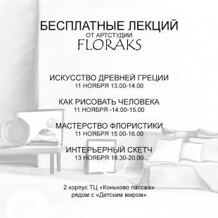 Бесплатные лекции от арт-студии Floraks