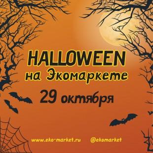 Halloween на Экомаркете