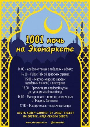 1001 ночь на Экомаркете