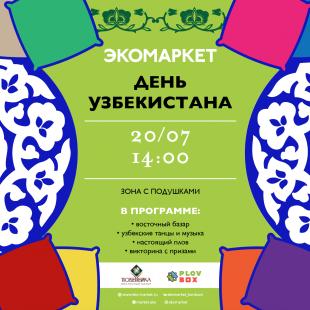 День Узбекистана на Экомаркете