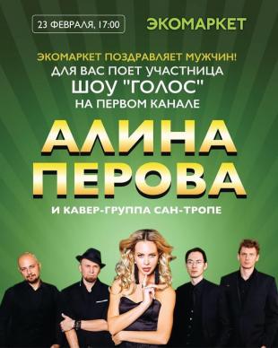 23 февраля: Алина Перова поздравляет мужчин