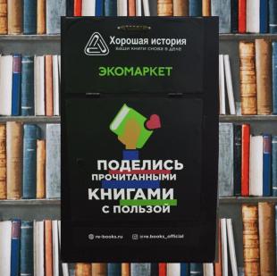 Контейнер по сбору книг установлен на Экомаркете