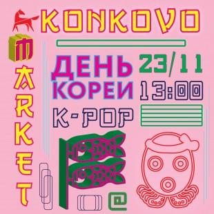 День Кореи в Konkovo Market