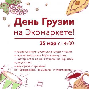 День Грузии на Экомаркете!