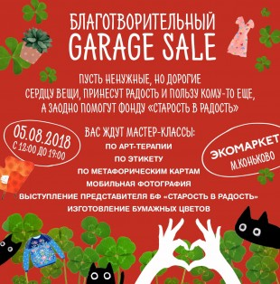 Благотворительный Garage Sale