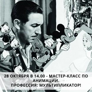 Воркшоп по анимации