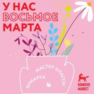 Восьмое марта в Konkovo Market